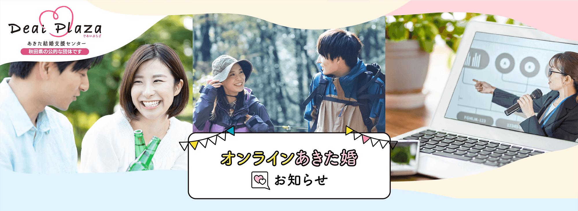 『オンラインあきた婚活』お知らせ