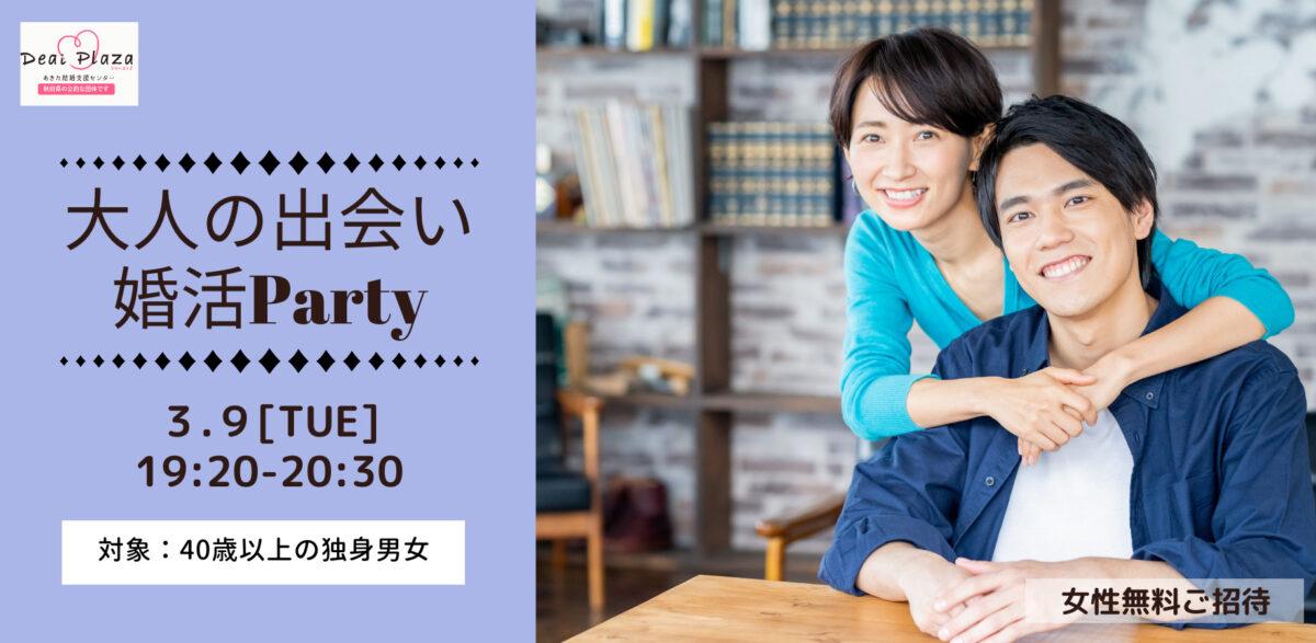 3/9(火)大人の出会い婚活Party