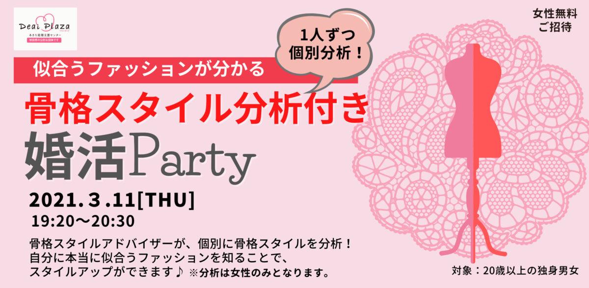 3/11(木)「似合う」が分かる!骨格スタイル分析付き婚活Party