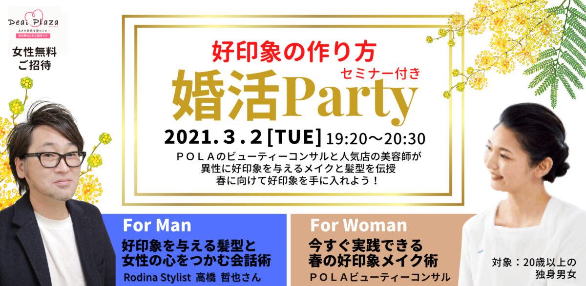 3/2(火)好印象の作り方セミナー付き婚活Party