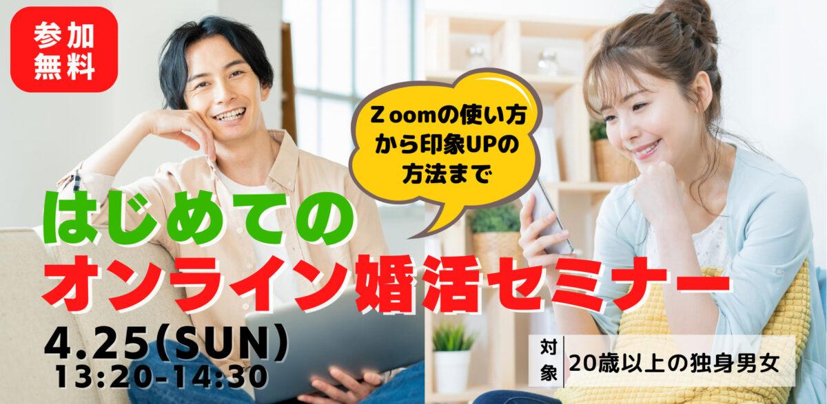4/25(日)はじめてのオンライン婚活セミナー