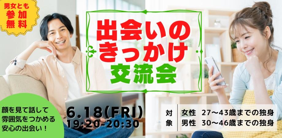 6/18(金)出会いのきっかけ交流会