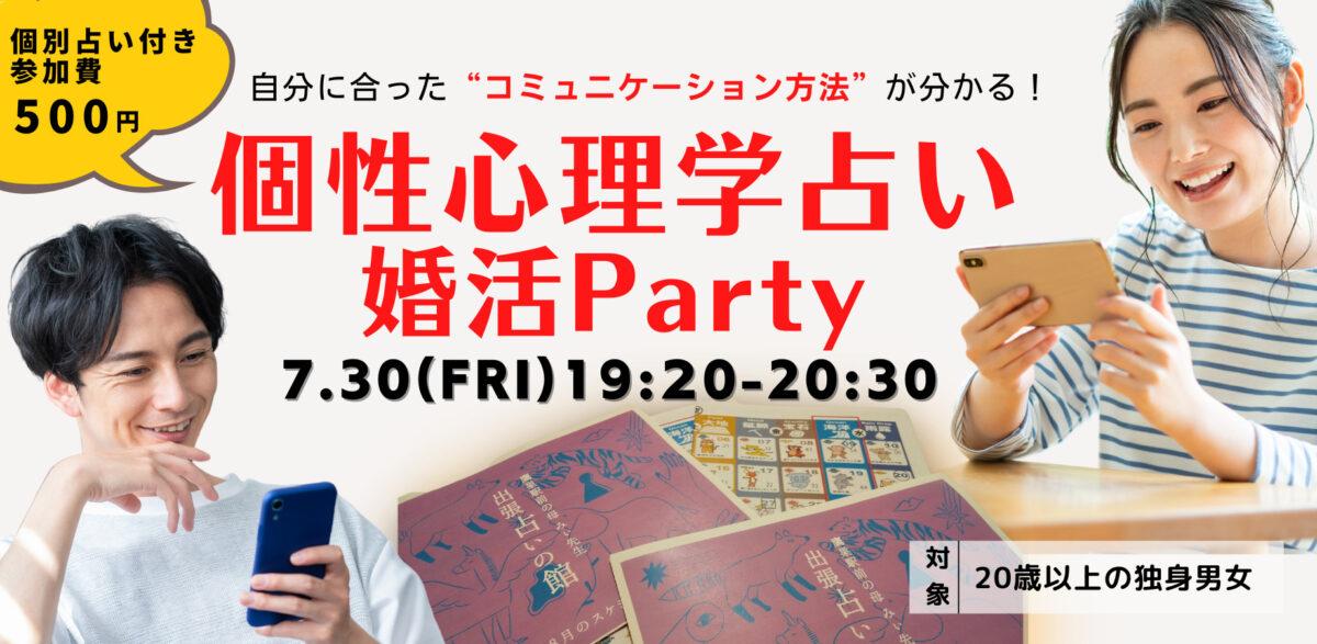 7/30(金)個性心理学占い婚活Party