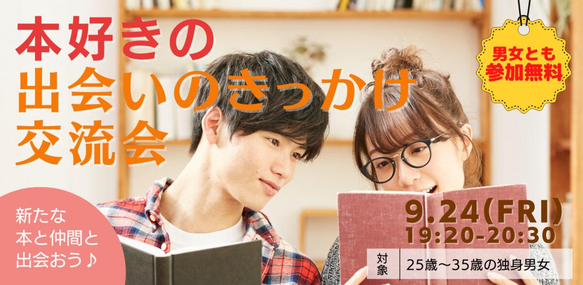 9/24(金)本好きの「出会いのきっかけ交流会」