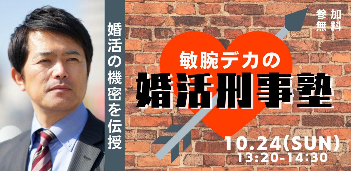 10/24(日)婚活刑事塾